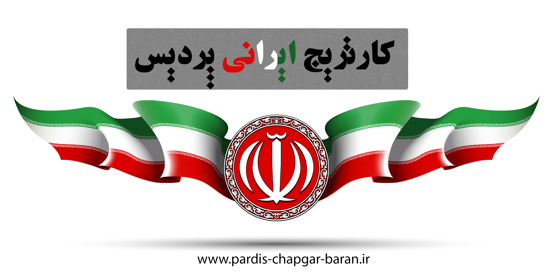 iranflag90 - بهترین کارتریج ایرانی کارتریج ایرانی پردیس