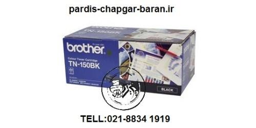 تونر لیزری رنگی BROTHER 150,قیمت تونر لیزری رنگی برادرTN-150,نمایندگی تونر برادر150