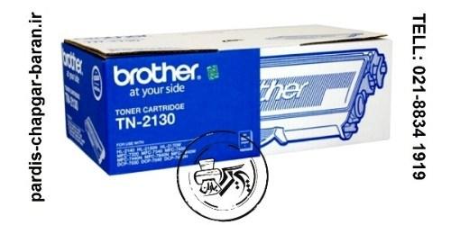 تونر لیزری مشکی BROTHER 2130,قیمت تونر لیزری برادرTN-2130,نمایندگی تونر برادر2130