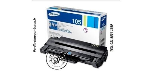 کارتریج لیزری سامسونگ105,قیمت کارتریج لیزری سامسونگ 53,فروش کارتریج لیزری 105samsung