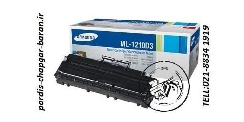 کارتریج لیزری سامسونگ1210D3,قیمت کارتریج لیزری سامسونگ 1210,فروش کارتریج لیزری ML1210D3لیزری رنگیsamsung