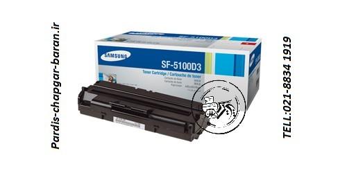 کارتریج لیزری سامسونگ5100D3,قیمت کارتریج لیزری سامسونگ 5100,فروش کارتریج لیزری SF5100D3لیزری رنگیsamsung