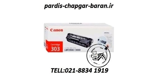 کارتریج لیزری کنان303,خرید کارتریج لیزری کنون303,قیمت کارتریج لیزری canon303