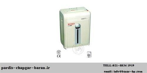 فروش کاغذ خرد کنRemo C-2000,قیمت کاغذ خرد کنRemo C-2000,قیمت کاغذ خرد کنRemo C-2000,لیست کاغذ خرد کن